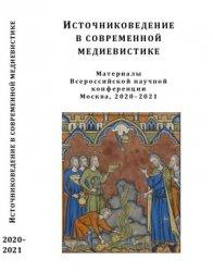 Коновалова И.Г., Кириллова Е.Н. (отв. ред.) Источниковедение в современной  ...