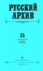Русский Архив: Великая Отечественная. Том 15 (4-10)