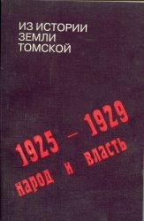 Бондаренко А.А. Марков В.И. Тренин Б.П.(сост.) Из истории земли томской 192 ...