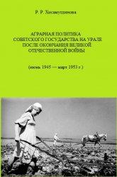 Хисамутдинова Р.Р. Аграрная политика советского государства на Урале после окончания Великой Отечественной войны (июнь 1945-март 1953 гг.)