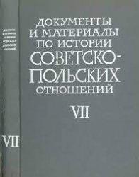 Хренов И.А. (отв. ред.) Документы и материалы по истории советско-польских отношений. Т. VII.