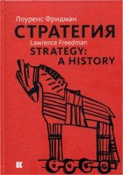 Фридман Лоуренс. Стратегия: Война, революция, бизнес
