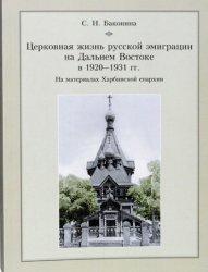 Баконина С.Н. Церковная жизнь русской эмиграции на Дальнем Востоке в 1920-1 ...