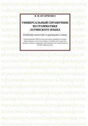 Кравченко В.И. Универсальный справочник по грамматике латинского языка