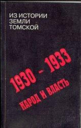 Марков В.И. Тренин Б.П.(сост.) Из истории земли томской 1930-1933. Народ и  ...