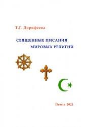 Дорофеева Т.Г. Священные Писания мировых религий