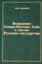 Иванов В.Н. Вхождение Северо-Востока Азии в состав русского государства