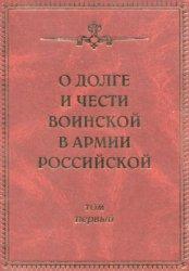 Панков Н.А. О долге и чести воинской в армии Российской. Том 1