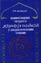Махмудов Я.М. Взаимоотношения государств Аккоюнлу и Сефевидов с западноевропейскими странами (II половина XV - начало XVII века)