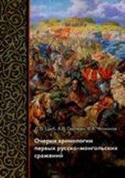 Цыб С.В., Гартман А.В., Чичинов В.А. Очерки хронологии первых русско-монгольских сражений