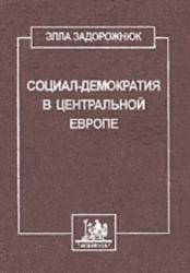 Задорожнюк Э.Г. Социал-демократия в Центральной Европе