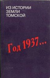Бондаренко А.А. Марков В.И. Тренин Б.П.(сост.) Из истории земли томской. Год 1937...