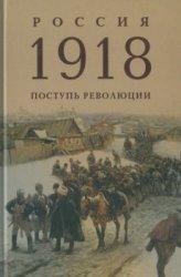 Кантор Ю.З. (ред.) Россия 1918. Поступь революции. Лекции