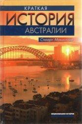 Макинтайр С. Краткая история Австралии