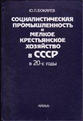 Бокарев Ю.П. Социалистическая промышленность и мелкое крестьянское хозяйство в СССР в 20-е годы. Источники, методы
