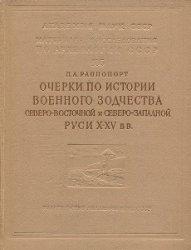 Раппопорт П.А. Очерки по истории военного зодчества Северо-Восточной и Северо-Западной Руси X-XV вв