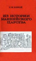 Кашкай С.М. Из истории маннейского царства