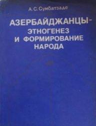Сумбатзаде А.С. Азербайджанцы - этногенез и формирование народа