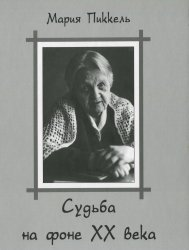 Пиккель М.В. Судьба на фоне XX века