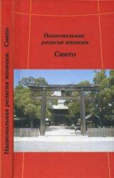 Молодякова Э.В. (науч. ред.) Национальная религия японцев. Синто