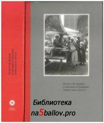 Отчёт С.М. Дудина о поездках в Среднюю Азию в 1900-1902 гг.