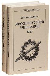 Назаров М.В. Миссия русской эмиграции. В 2 томах
