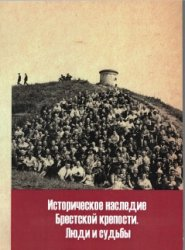 Историческое наследие Брестской крепости. Люди и судьбы