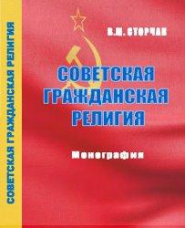 Сторчак В.М. Советская гражданская религия
