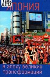 Стрельцов Д.В. (ред.) Япония в эпоху великих трансформаций