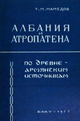 Мамедов Т.М. Албания и Атропатена по древнеармянским источникам (IV-VII вв.)