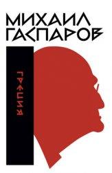 Гаспаров М. Л. Собрание сочинений в шести томах. Т. 1: Греция