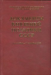 Документы внешней политики СССР. Том 26. Книга 2 (1 сентября - 31 декабря 1 ...