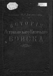 Бирюков И.А. (сост.) История Астраханского казачьего войска. Том 1