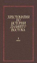 Кирюхин Н.К. (сост.) Хрестоматия по истории Дальнего Востока. Книга 1