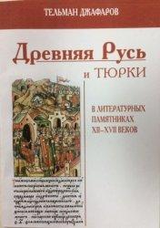 Джафаров Т.Г. Древняя Русь и тюрки в литературных памятниках XII-XVII веков
