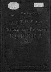 Бирюков И.А. (сост.) История Астраханского казачьего войска. Том 2