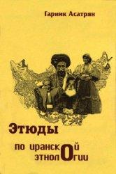 Асатрян Г. Этюды по иранской этнологии
