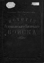 Бирюков И.А. (сост.) История Астраханского казачьего войска. Том 3