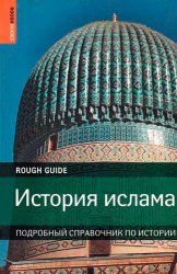 Уинтл, Дж. История ислама