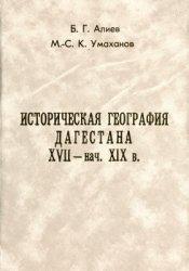 Алиев Б.Г., Умаханов М.С.К. Историческая география Дагестана XVII - нач. XI ...