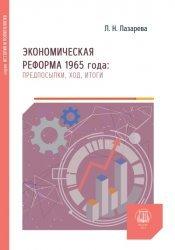 Лазарева Л.Н. Экономическая реформа 1965 года: предпосылки, ход, итоги