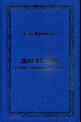 Криштопа А.Е. Дагестан в XIII - начале XV вв. Очерк политической истории