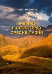 Назаров П. С. Беглец в просторах Средней Азии