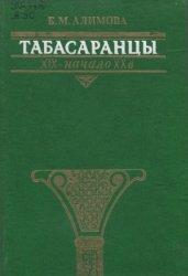 Алимова Б.М. Табасаранцы (XIX - начало XX в.): Историко-этнографическое исс ...