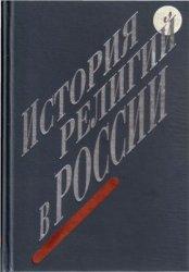 Трофимчук Н. (ред.). История религий в России