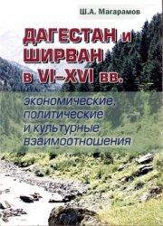 Магарамов Ш.А. Дагестан и Ширван в VI-XVI вв