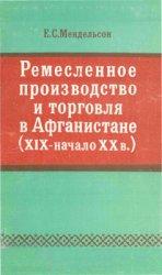 Мендельсон Е.С. Ремесленное производство и торговля в Афганистане (XIX - нач. XX в.)