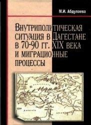 Абдулаева М.И. Внутриполитическая ситуация в Дагестане в 70-90-е гг. XIX в. и миграционные процессы