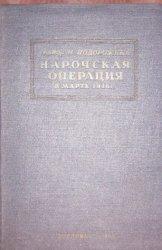 Подорожный Н.Е. Нарочская операция в марте 1916 года на русском фронте миро ...