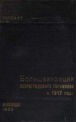 Дрезен А.К. и др. Большевизация Петроградского гарнизона в 1917 году: сборник материалов и документов
